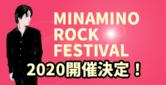 MRF2020開催決定!