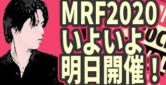 MRF2020いよいよ明日開催!